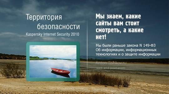 касперский заблокировал сайт - фото 8