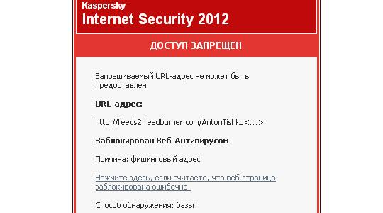 касперский заблокировал сайт - фото 3