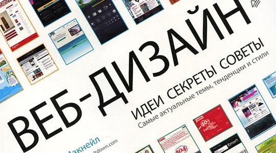 где купить книги по веб дизайну