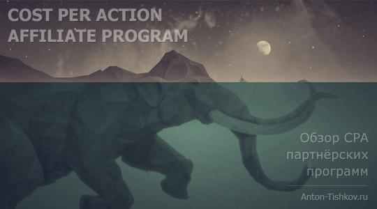 Обзор CPA партнёрских программ